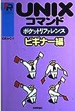 UNIXコマンドポケットリファレンス ビギナー編 (Pocket reference)