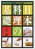 日本料理の基礎 (NHKきょうの料理)