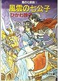 風雲の七公子―龍の七部族 (1) (ソノラマ文庫)