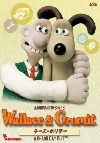 ウォレスとグルミット チーズホリデー [DVD]の詳細を見る