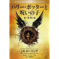 ハリー・ポッターと呪いの子 第一部、第二部 特別リハーサル版 (ハリー・ポッターシリーズ)
