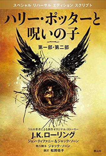 【Amazon.co.jp限定】 ホグワーツMAP付き ハリー・ポッターと呪...