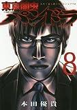 東京闇虫 ─2nd scenario─パンドラ 8 (ジェッツコミックス)
