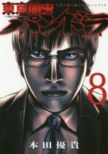 東京闇虫 ─2nd scenario─パンドラ 8 (ジェッツコミックス)の詳細を見る