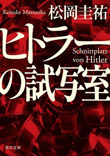 ヒトラーの試写室 (角川文庫)の詳細を見る