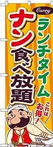 のぼり SNB-2083 ナン食べ放題 ランチタイム