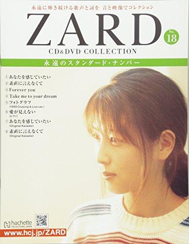 隔週刊ZARD CD&DVDコレクション(18) 2017年 10/18 号 [雑誌]