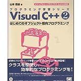 Visual C++〈2〉はじめてのオブジェクト指向プログラミング (プログラミング学習シリーズ)