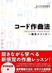 コード作曲法 ~藤巻メソッド~