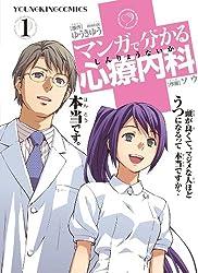 マンガで分かる心療内科(1) (ヤングキングコミックス)