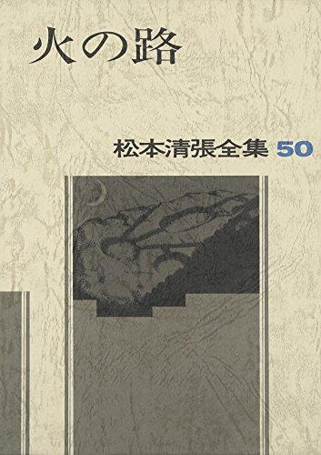 松本清張全集〈50〉火の路