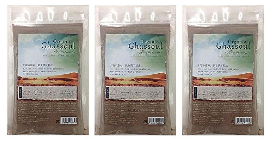 小康習慣お互いガスール ネイチャーガスールプレミアム(美容用粉末粘土) 300g 3個セット