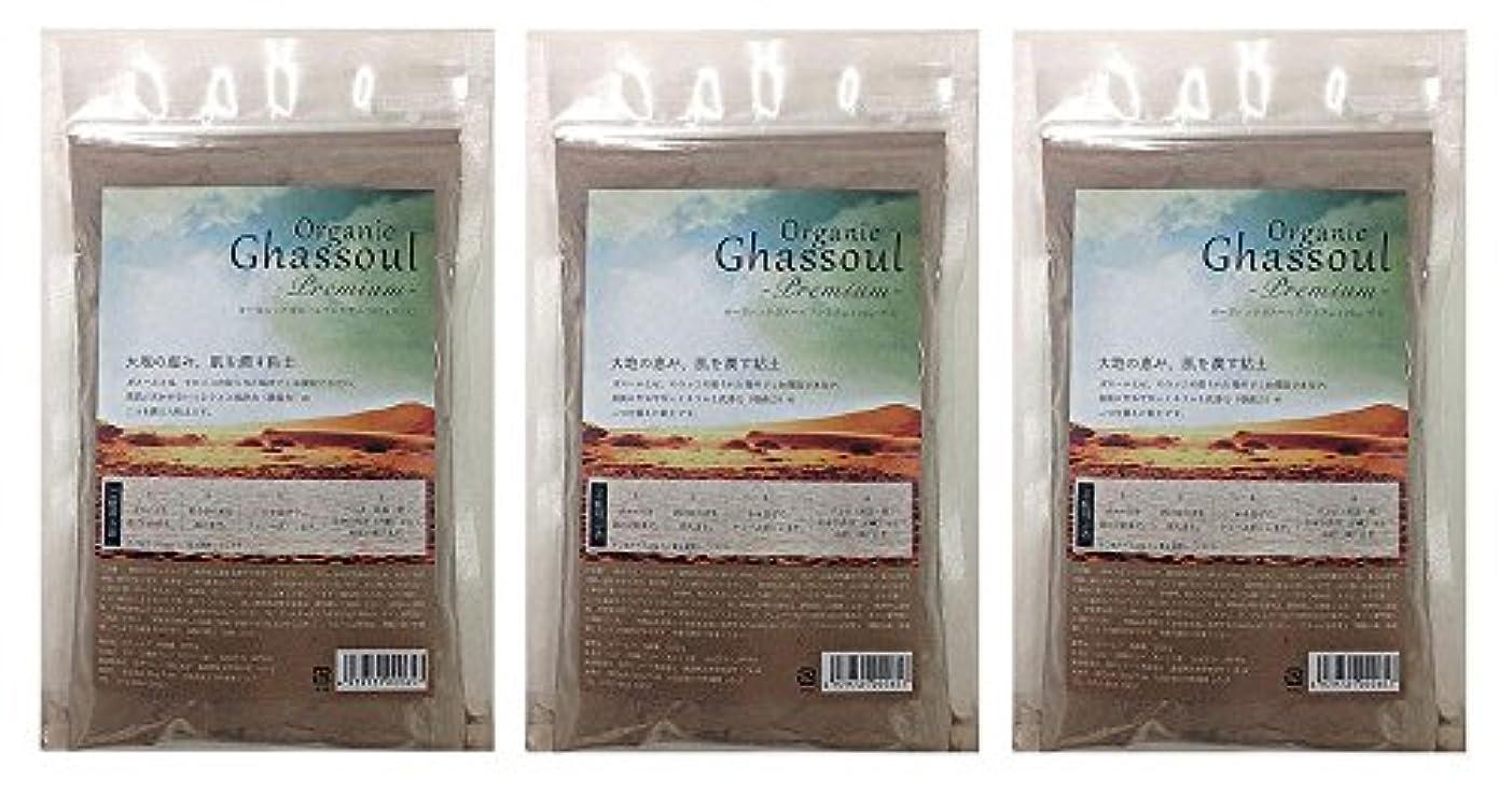 復活させる繊毛ミュウミュウガスール ネイチャーガスールプレミアム(美容用粉末粘土) 300g 3個セット