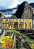 絶対に行きたい!世界遺産101 (中経の文庫)