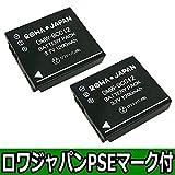 【実容量高】【2個セット】 RICOH リコー Caplio GR G600 G700 GX200 R3 R4 R5 の DB-60 DB-65 互換 バッテリー【ロワジャパン】