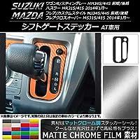 AP シフトゲートステッカー マットクローム調 ワゴンR/スティングレー,ハスラー,フレア/カスタムスタイル/クロスオーバー オレンジ AP-MTCR881-OR