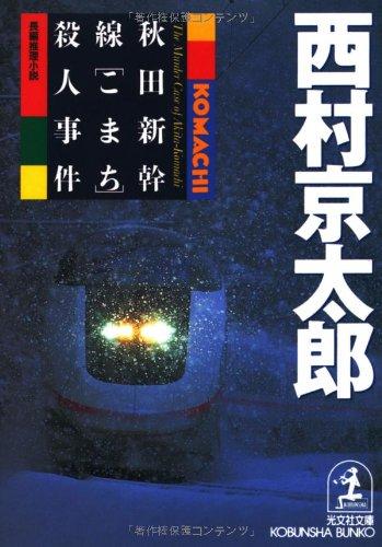 秋田新幹線「こまち」殺人事件 (光文社文庫)の詳細を見る