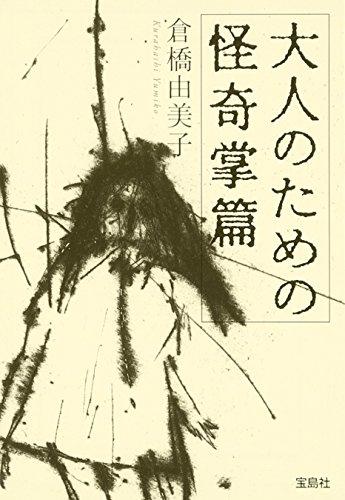 大人のための怪奇掌篇 (宝島社文庫)の詳細を見る