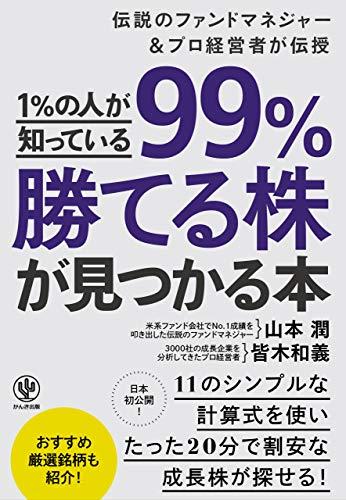 1%の人が知っている99%勝てる株が見つかる本