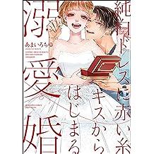 純白ドレスに赤い糸 キスからはじまる溺愛婚 (無敵恋愛S*girl)