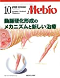 Mebio (メビオ) 2008年 10月号 [雑誌]