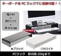 TAKUBO タクボ PCラック 54cm ブラック・PCR-54KM