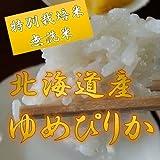【精米】 北海道産 白米 ゆめぴりか 5kg 平成28年産  特別栽培米&無洗米
