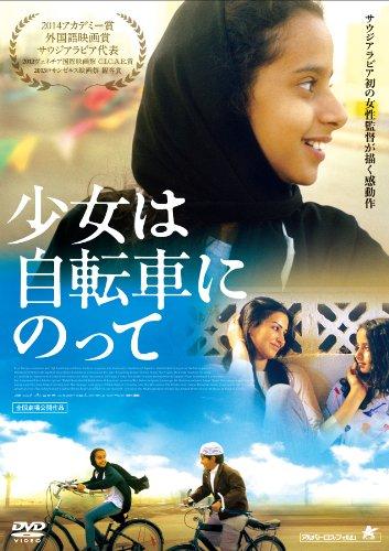 少女は自転車にのって [DVD]の詳細を見る
