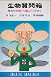 生物質問箱―身近な生物から遺伝子工学まで (ブルーバックス 457)
