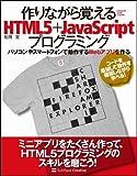 作りながら覚えるHTML5+JavaScriptプログラミング