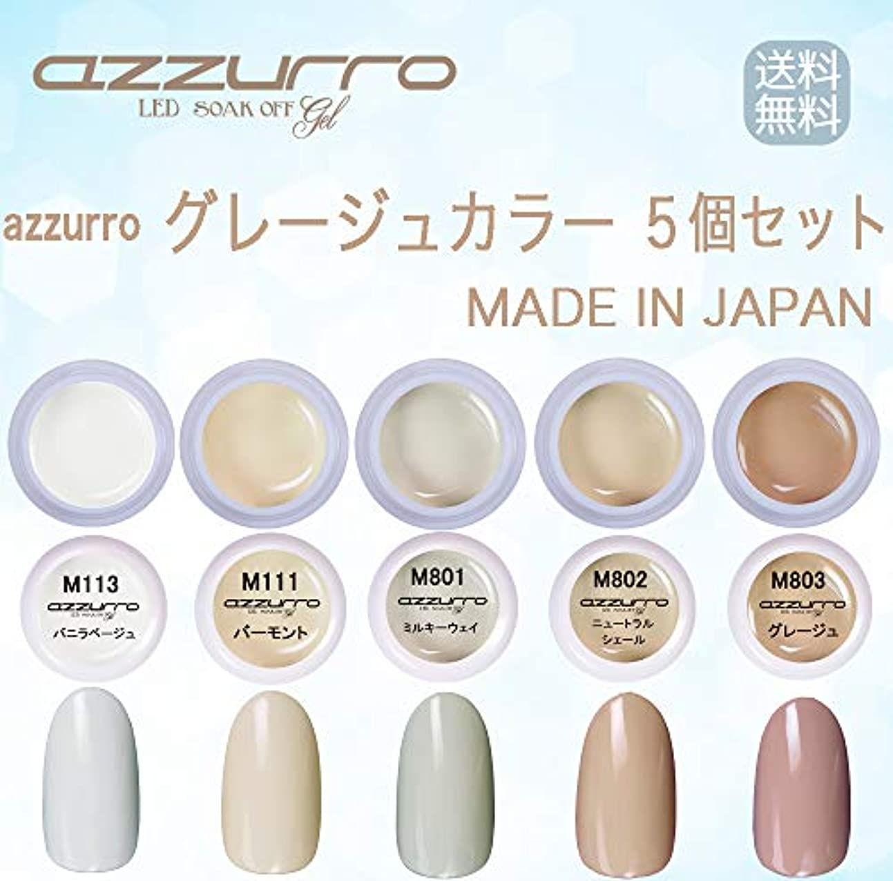 動来て雰囲気【送料無料】日本製 azzurro gel グレージュ カラージェル5個セット オフィスにもぴったりな上品なグレージュカラーをチョイス