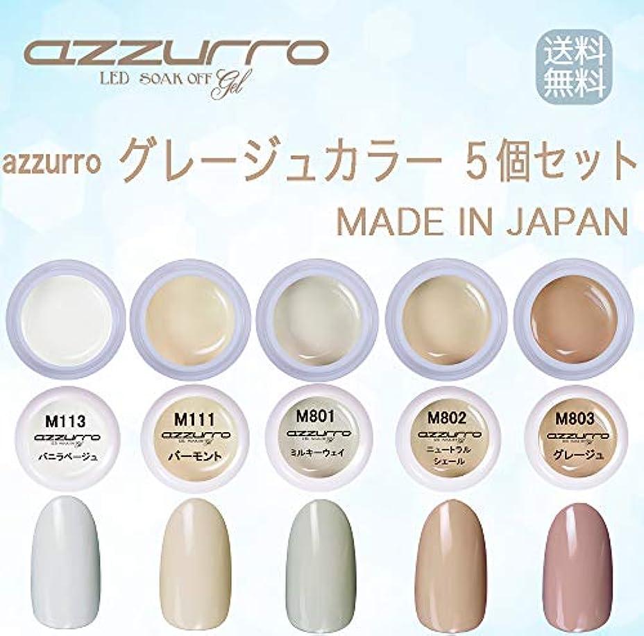 市場半ばハチ【送料無料】日本製 azzurro gel グレージュ カラージェル5個セット オフィスにもぴったりな上品なグレージュカラーをチョイス