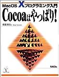 Cocoaはやっぱり!―MacOS Xプログラミング入門