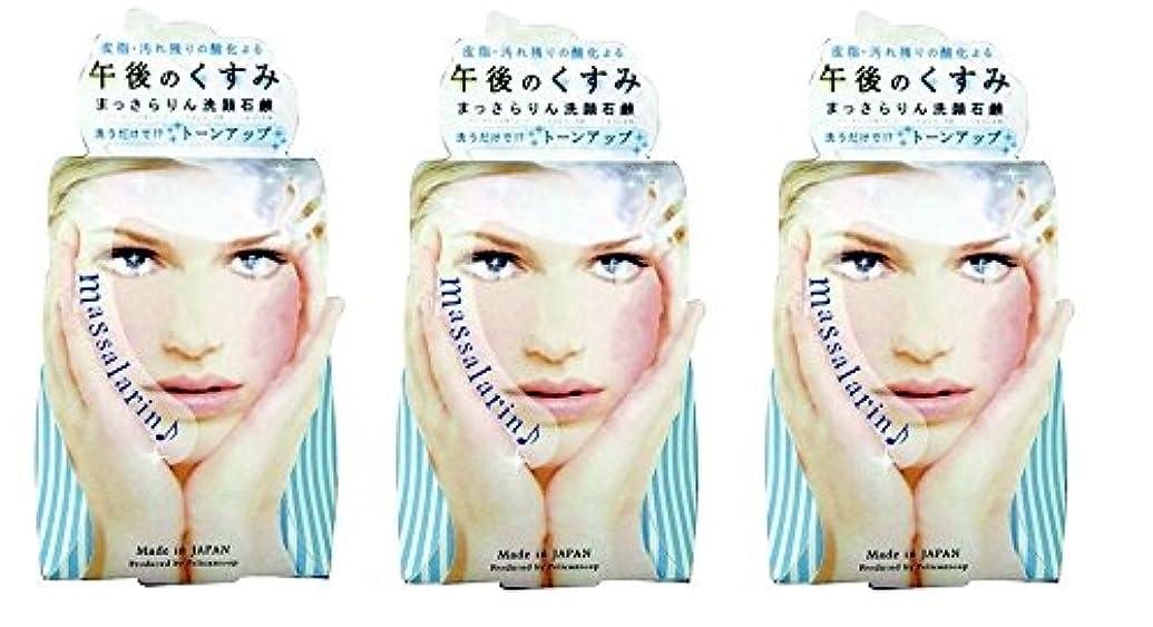 松トランザクション鋼まっさらりん洗顔石鹸 100g (3個)
