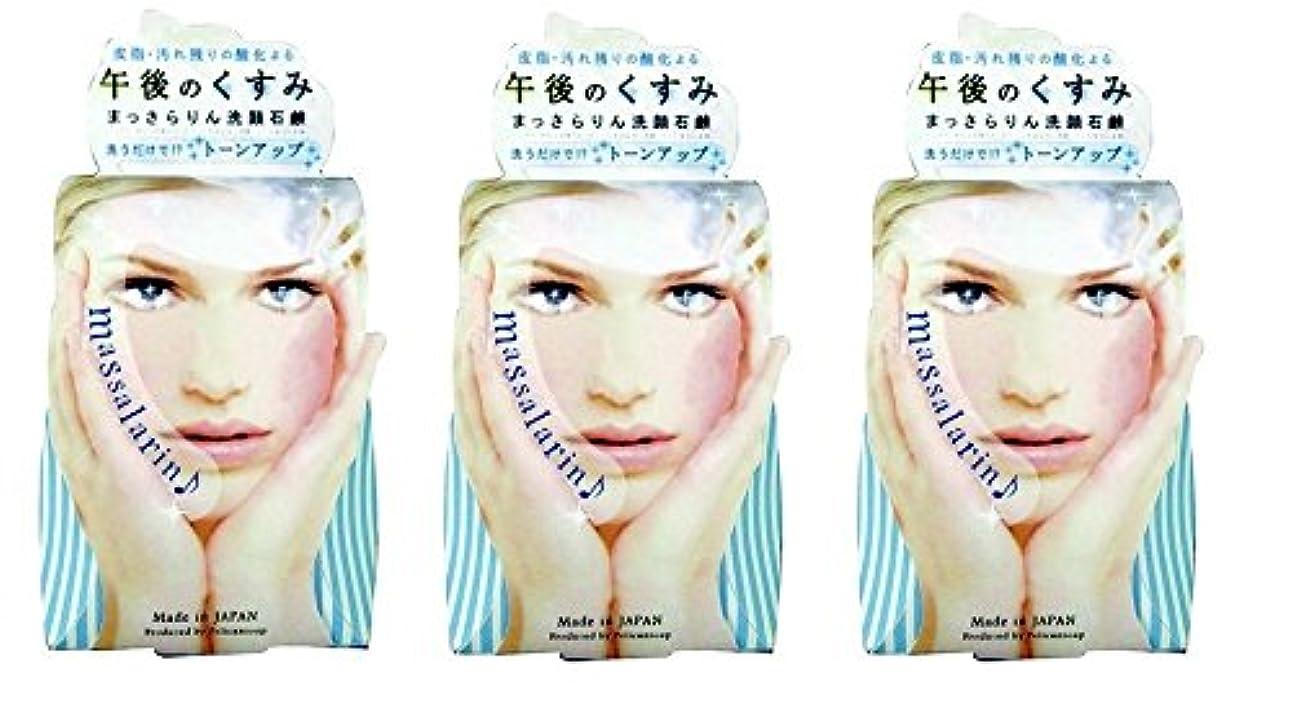 と遊ぶイタリックマオリまっさらりん洗顔石鹸 100g (3個)