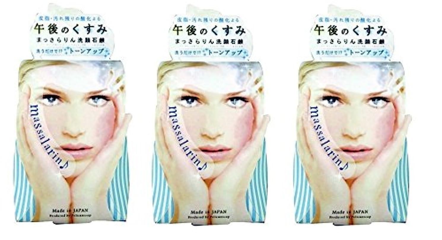 勤勉思われる石炭まっさらりん洗顔石鹸 100g (3個)