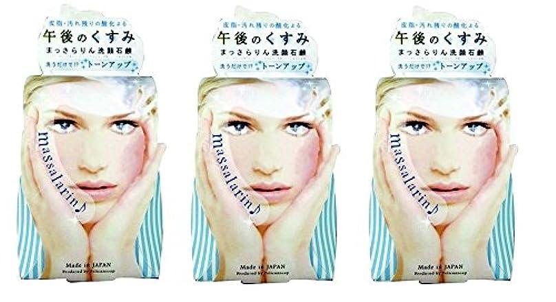 端末揃えるターゲットまっさらりん洗顔石鹸 100g (3個)
