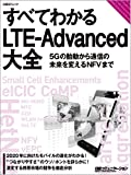 すべてわかるLTE-Advanced大全 (日経BPムック)
