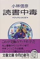 読書中毒―ブックレシピ61 (文春文庫)