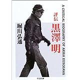 評伝 黒澤明 (ちくま文庫)