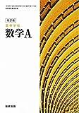 高等学校 数学A [104数研/数A328] 文部科学省検定済教科書 高等学校数学科用 【平成29年度版】