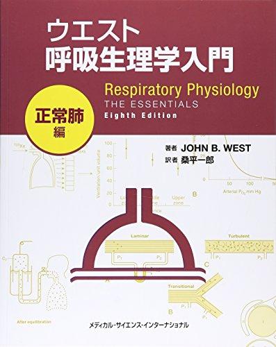 ウエスト呼吸生理学入門:正常肺編の詳細を見る