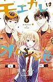 モエカレはオレンジ色(9) (デザートコミックス)