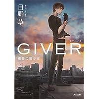 GIVER 復讐の贈与者 (角川文庫)