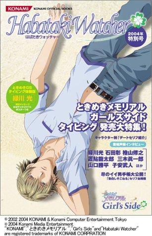 はばたきウォッチャー 特別号 (Konami official books)の詳細を見る