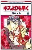キスよりも早く 第11巻 (花とゆめCOMICS)