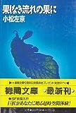 果しなき流れの果に (徳間文庫)