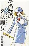 その女の名は魔女—怪異名所巡り〈2〉 (Suzume bus—怪異名所巡り)