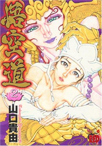 悟空道 2 (チャンピオンREDコミックス)の詳細を見る