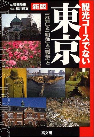 観光コースでない東京―「江戸」と「明治」と「戦争」との詳細を見る